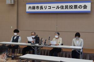 会見する「内藤市長リコール住民投票の会」の代表者ら=19日午前10時ごろ、徳島市の県教育会館