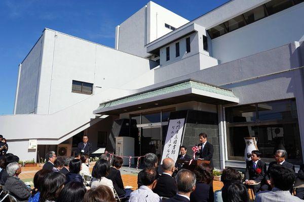 図書館前で式典を開き、リニューアルを祝う関係者=鳴門市撫養町大桑島