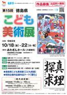第15回徳島県こども美術展(こども県展)応募規定/応募用紙
