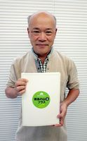「徳島の山+」を出版した原田真治さん=板野町大寺