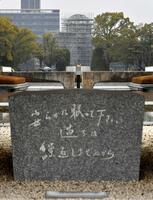 広島市の平和記念公園。手前は原爆慰霊碑の石室、後方は保存工事中の原爆ドーム=22日午前