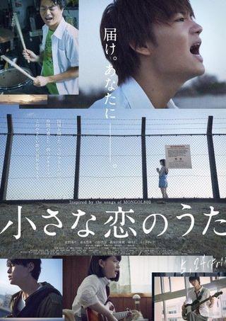 佐野勇斗、鈴木仁らがバンド 『小さな恋のうた』キャストが想いを語ったメイキング映像解禁