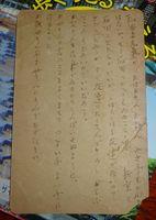父・初夫さんからのはがき。沖縄から送られた