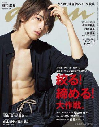 """横浜流星『anan』初表紙で""""美腹筋""""披露「鍛え直しました」 オス感溢れる一面も…"""