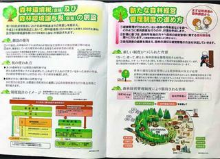 森林管理制度知って 県南林業協議会がパンフレット作製