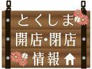 【新店情報】熱烈タンタン麺一番亭藍住店が閉店、6日…