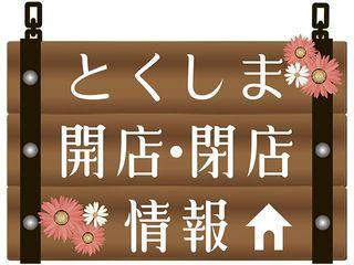 【新店情報】熱烈タンタン麺一番亭藍住店が閉店、6日「麺旋風」にリニューアル
