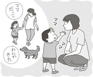 【子育て何でも相談】言葉の発達が遅い 日常体験で「共感性」を