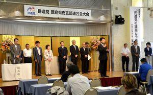 仁木代表の再任などを決めた民進党徳島県連の定期大会=徳島市の阿波観光ホテル