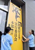阿波おどり会館の正面玄関に設置された実行委本部の看板=徳島市新町橋2