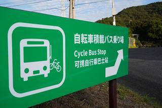 大鳴門橋の自転車輸送 路線バス利用に変更 10月1日から再開