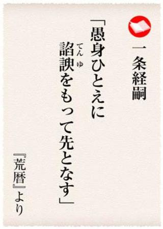 名ぜりふで読み解く日本史<6> 一条経嗣 天皇家乗っ取りへ忖度