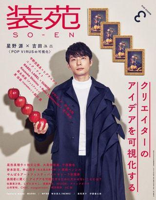 星野源、『装苑』創刊83年で初の男性単独表紙