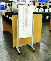 ホストコンピューターが一時ダウンし、各種証明書が発行できなくなったことを知らせる張り紙=徳島市役所1階