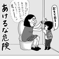 ママのあられもない姿がオープンザ、プライス!!!!(画像提供:ヤマダモモコさん)