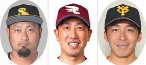 (左)ソフトバンク森、(中)楽天藤田、(右)巨人増田
