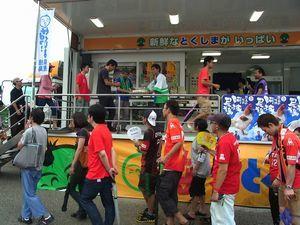 新鮮なっ!とくしま号で調理された徳島県産品の試食に並ぶ人たち=2014年7月19日、愛知県豊田市の豊田スタジアム(県提供)