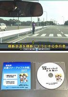 [上]県警が制作した交通マナー動画の一場面[下]県警が制作した交通マナー動画のDVD