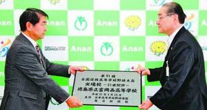 岩浅市長(右)から記念プレートを受け取る吉田校長=阿南市役所