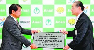 センバツ富岡西 出場記念プレート完成 阿南市役所で贈呈式