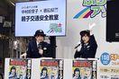 声優・中村繪里子さん招き交通安全キャンペーン、徳島…