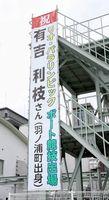 有吉さんのパラリンピック出場を祝う懸垂幕=阿南市役所