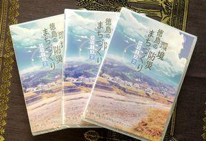 徳島大環境防災研究センターなどが制作したDVD「徳島の環境 防災 まちづくり シリーズ2」