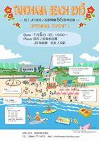 田井ノ浜駅開設55年を記念したイベントのPRチラシ