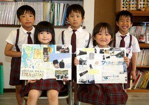 園児が作った新聞=徳島市富田橋5のナーサリー富田幼児園