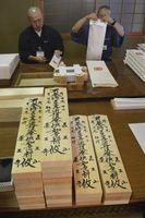 初詣用のお札を作る僧侶=美波町奥河内の薬王寺