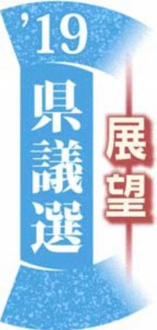 2019徳島県議選展望〈上〉徳島区 鳴門区
