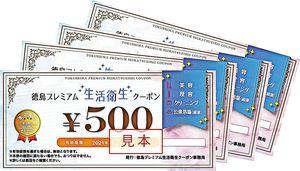 販売初日で売り切れた「徳島プレミアム生活衛生クーポン」(県提供)