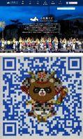 [上]リニューアルされた小松島市の観光情報サイト「小松島ナビ」[下]こまポンの画像入りQRコード