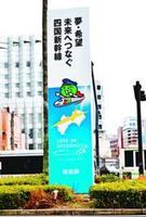 そごう徳島店前の中央分離帯に設置された四国新幹線をPRする看板=徳島市元町1