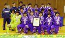 フットサル、徳島ラティーシャ3位 全日本女子U―1…