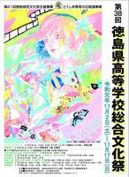 県高文祭のポスター。名西高1年の片山珠希さんが描いた