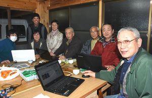 パソコンの技術習得に励む「ハッピーバレーPCクラブ」のメンバー=神山町下分の喜来谷