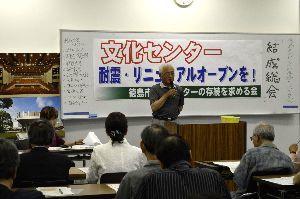 徳島市文化センターの存続に向け、今後の取り組みを決めた結成総会=とくぎんトモニプラザ