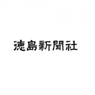 徳島新聞ネクスト会社説明会 参加者募集