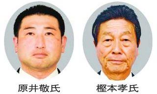保守分裂2氏激突か 吉野川市長選、20日告示
