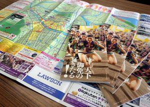 徳島市の阿波踊り期間中の観光情報を掲載した「阿波おどり見物ガイド」