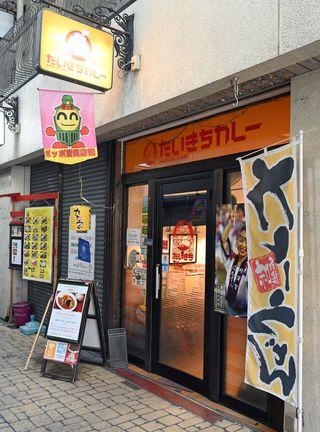 徳島の名産が詰まった「徳島スタミナスープ」 徳島市の「だいきちカレー」が開発