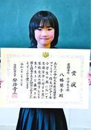 交通安全ファミリー作文全国コンクール 八幡さん(加…