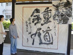 コロナ収束を願った「鍾馗」の書と絵=徳島市の上八万コミュニティセンター