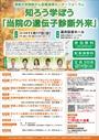 徳島大学病院がん診療連携センターフォーラム     知ろう学ぼう「当院の遺伝子診断外来」