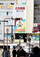 広告主が見つかっていないポッポ街入り口の看板=徳島駅前