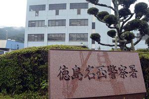 徳島名西警察署