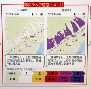 避難促す防災マップを共同開発へ