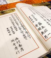 「立皇嗣宣明の儀」を行った事実を登録した皇統譜=24日午後、宮内庁書陵部