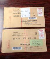 河野行革相が受け取りを拒否した「桜を見る会」の夕食会費補填問題を巡る質問状が入った封筒=27日午後、東京都千代田区